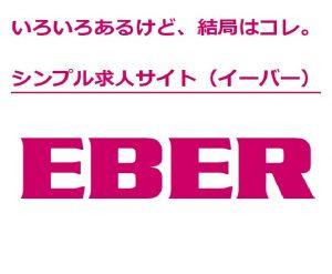 EBER(イーバー)